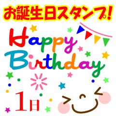 お誕生日★毎年使える★日付入り★顔文字★