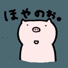 福井弁をしゃべるぶたちゃん