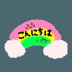 虹スタンプ