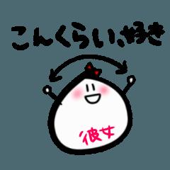 [LINEスタンプ] もちごめ(彼女編)