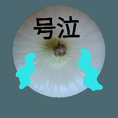 [LINEスタンプ] まるい 野菜★フルーツ(だじゃれ付き)