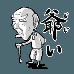 [LINEスタンプ] 爺い