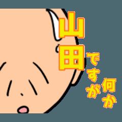 [LINEスタンプ] 山田とその愉快な仲間たち