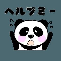 [LINEスタンプ] かおるさんのスタンプ【日常④ぱんだ】