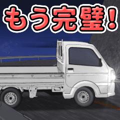 動く!クル来る車8