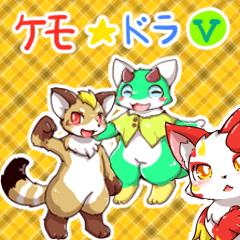 ケモ☆ドラ☆大集合(Ⅴ)