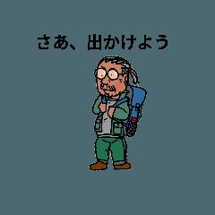 [LINEスタンプ] 山好きダディ
