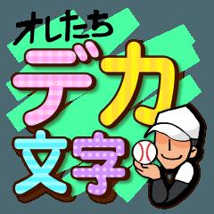 [LINEスタンプ] デカ文字~熱いぜ!野球スタンプ2