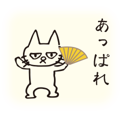 [LINEスタンプ] 武士の言葉 猫編2