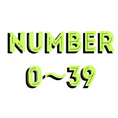 [LINEスタンプ] デカ数字☆0-39