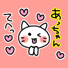 [LINEスタンプ] あっちゃん大好き❤甘えん坊ネコ