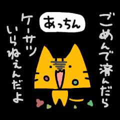 [LINEスタンプ] あっちん用★ヒドい言葉集 by俺様なネコ
