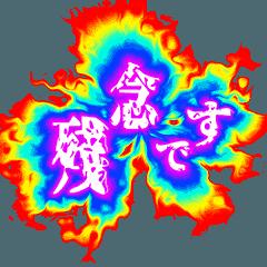 [LINEスタンプ] 殘念です-炎のグリル (JA)
