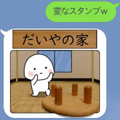 [LINEスタンプ] 【だいや】家に住む小さい子