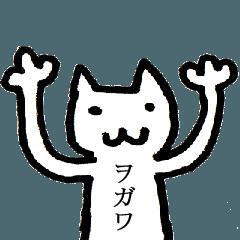 [LINEスタンプ] ヲガワ専用スタンプ