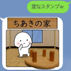 [LINEスタンプ] 【ちあき】家に住む小さい子