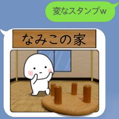 [LINEスタンプ] 【なみこ】家に住む小さい子