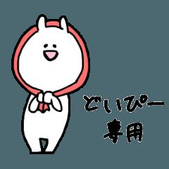 [LINEスタンプ] 【どいぴー】専用名前スタンプ
