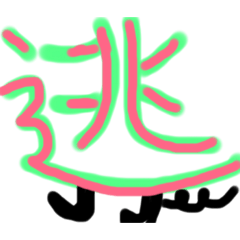 [LINEスタンプ] 大きな字