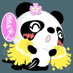 [LINEスタンプ] まきちゃん専用 Missパンダ [ver.1]