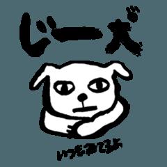 [LINEスタンプ] じー犬