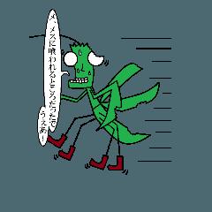 [LINEスタンプ] アゴカマキリと愉快な仲間たち