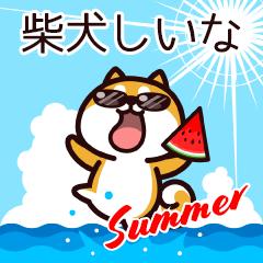 [LINEスタンプ] 柴犬しいなの夏