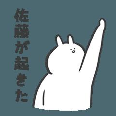 [LINEスタンプ] 【佐藤】名前スタンプ
