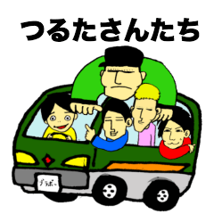 [LINEスタンプ] つるたのすたんぷ3