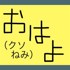 [LINEスタンプ] (心の声)