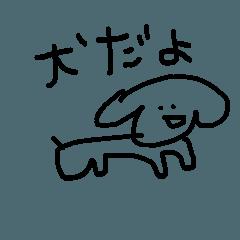 [LINEスタンプ] 溶けそうな犬