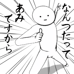 [LINEスタンプ] ホワイトな【あみ】
