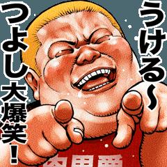 [LINEスタンプ] つよし専用 肉男爵デブロック