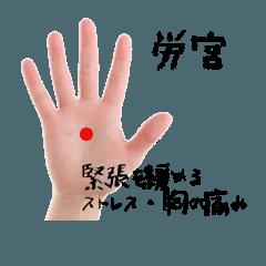 [LINEスタンプ] 手のツボ