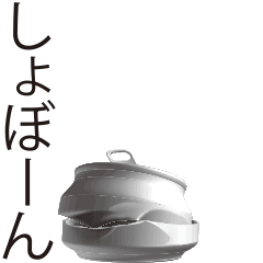 [LINEスタンプ] 激動の缶吉