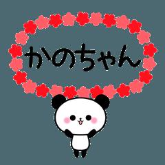 [LINEスタンプ] 【かのちゃん】へ送るパンダスタンプ