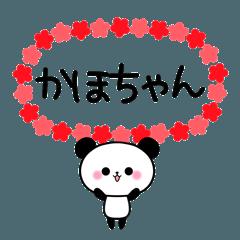 [LINEスタンプ] 【かほちゃん】へ送るパンダスタンプ