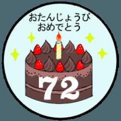 [LINEスタンプ] 37歳~72歳までの誕生日ケーキ