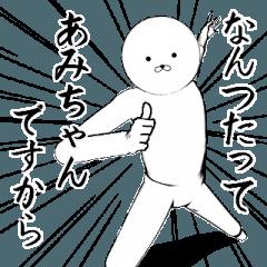 [LINEスタンプ] ホワイトな【あみちゃん】