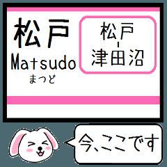 [LINEスタンプ] 私鉄(松戸-津田沼) 今この駅だよ!