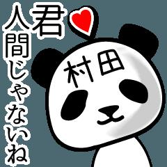 [LINEスタンプ] 村田■面白パンダ名前スタンプ