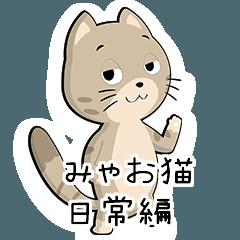 みゃお猫 - 日常編