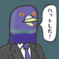 鳩がスーツ着て毎日使える日常会話