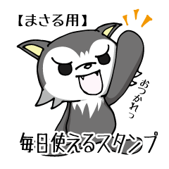 [LINEスタンプ] オオカミ【まさる】Ver日常