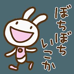 ウサギなだけに9(関西弁)