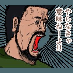 [LINEスタンプ] いろんなおじさんが叫んでいるスタンプ