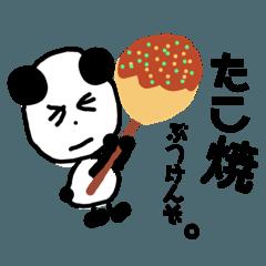 [LINEスタンプ] なんちゃってぶさいくパンダpart2(関西弁)