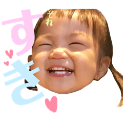 [LINEスタンプ] 1歳4ヶ月