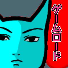 [LINEスタンプ] ゲーム道