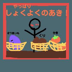[LINEスタンプ] ぼーにんげん 秋